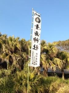 青島神社のぼり