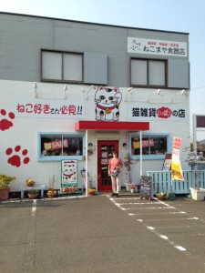 宮﨑猫グッズ店